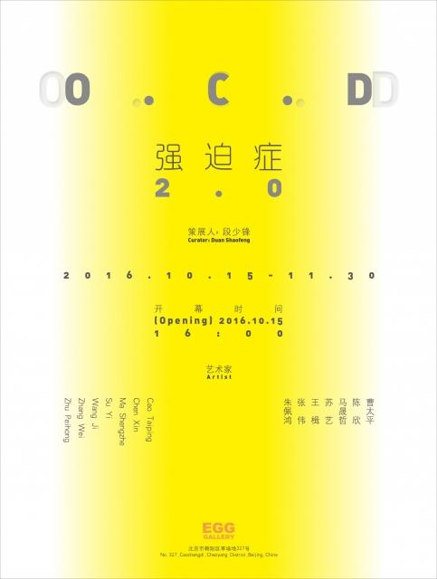 20161002海报-正式 -小 -媒体用1111