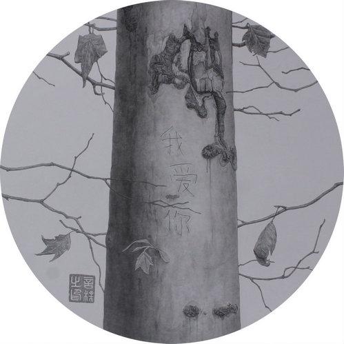 言稞,《我爱你》直径72cm, 纸上素描, 2013_1