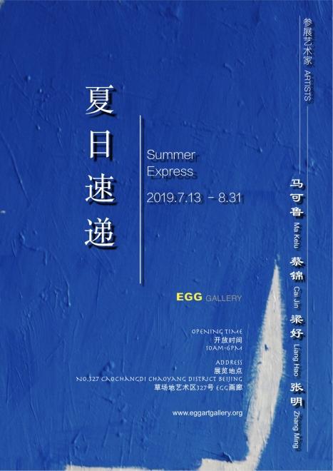 Summer Express